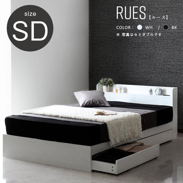 ベッド bed おしゃれ ベットフレーム ベッドフレーム シンプル 木製 収納ベッド 棚付き 引き出し収納付き RUES【ルース】ベッドフレームのみ ホワイト セミダブル 送料無料 【SI】 rues-wh-sd