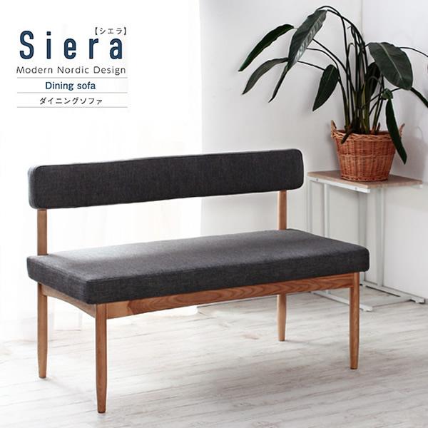 ソファ 2人 2人掛け 2P ベンチ 長椅子 肘無し ソファー 背もたれ付き 木製 リビング用 ダイニング用 食卓用 食卓 カフェ ダイニング家具 Siera(シエラ)ダイニングシリーズ(SI)