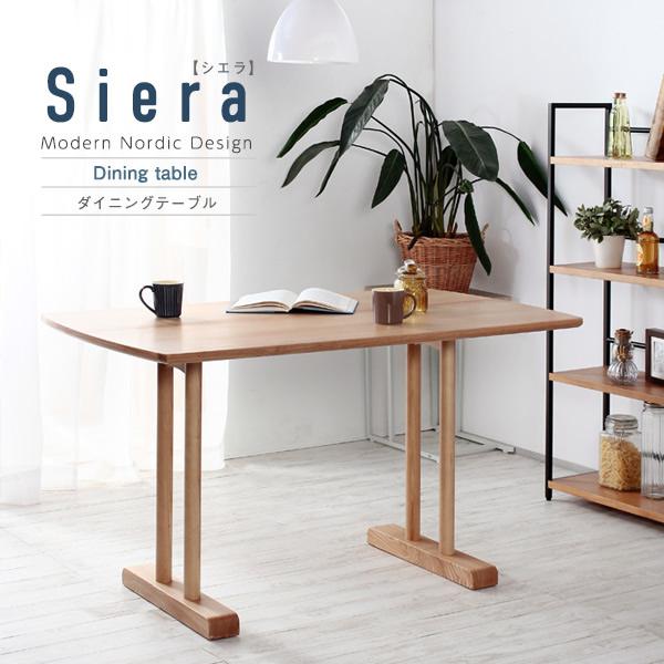ダイニングテーブル 120cm幅 木製 ダイニング用 食卓用 食卓テーブル センターテーブル コーヒーテーブル カフェテーブル ダイニングテーブル Siera(シエラ)ダイニングシリーズ(SI)