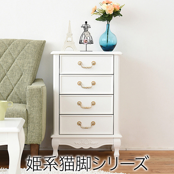 姫系 キャッツプリンセス duo チェスト 幅50 4段 ロマンティック 家具 猫脚 白家具 リビング収納 TL-SGT-0117
