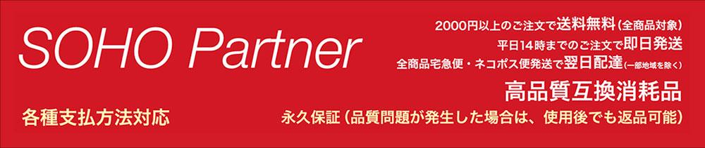 高品質互換消耗品 SOHO Partner:ラベルライター用テープカートリッジ/FAXりぼん/製本テープ/真空パック袋