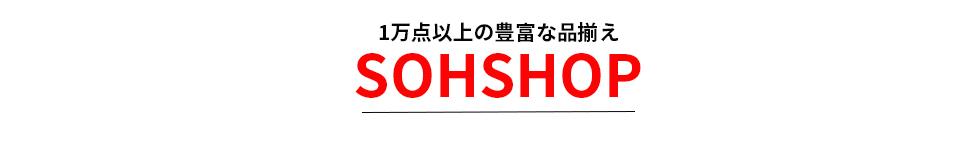 SOHSHOP:豊富な品揃え!日用品、雑貨を販売中!全品送料無料(一部地域を除く)