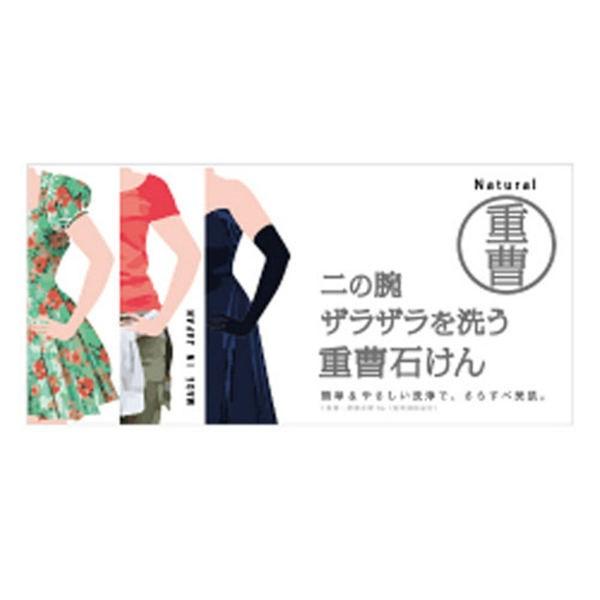 送料無料 メーカー公式ショップ 2個セット ペリカン石鹸 日本全国 135g 二の腕ザラザラを洗う重曹石鹸