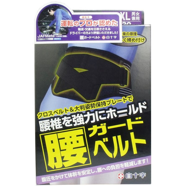 送料無料(一部地域除く) 【送料無料】白十字 FC 腰ガードベルト 男女兼用LL-XLイズ 95-130cm