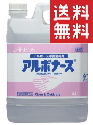 【送料無料】アルボース アルボナース 4L×4本セット 手指消毒液 [指定医薬部外品]