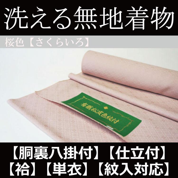 【送料無料】東レシルック 洗える合繊色無地【仕立付】go5401【有職松皮地紋】