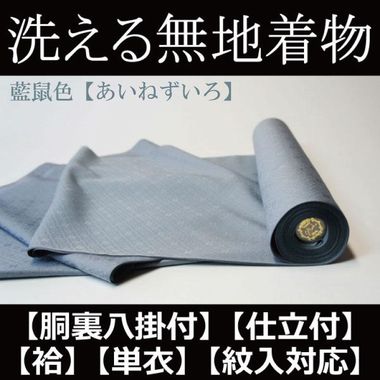 【送料無料】東レシルック 洗える合繊色無地【仕立付】go5406【有職松皮地紋】