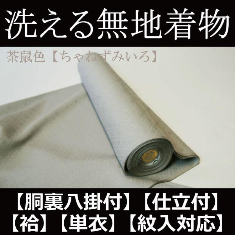 【送料無料】東レシルック 洗える合繊色無地【仕立付】go5412【有職松皮地紋】