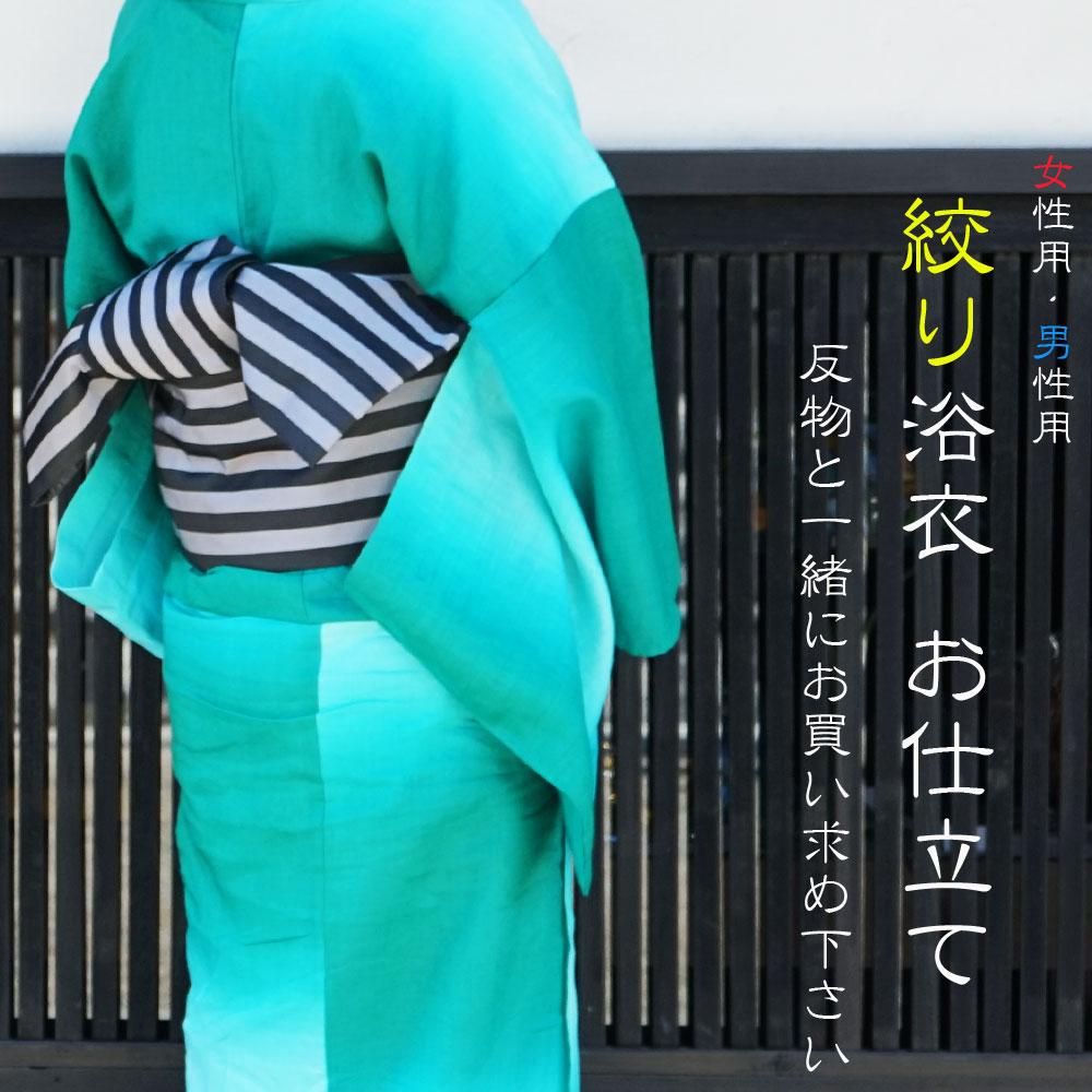 【絞り浴衣反物】ミシン手縫い併用【お仕立て 巾出し・色止め 付】お買求めの浴衣反物と一緒にご注文下さい。【部品・加工 込み】