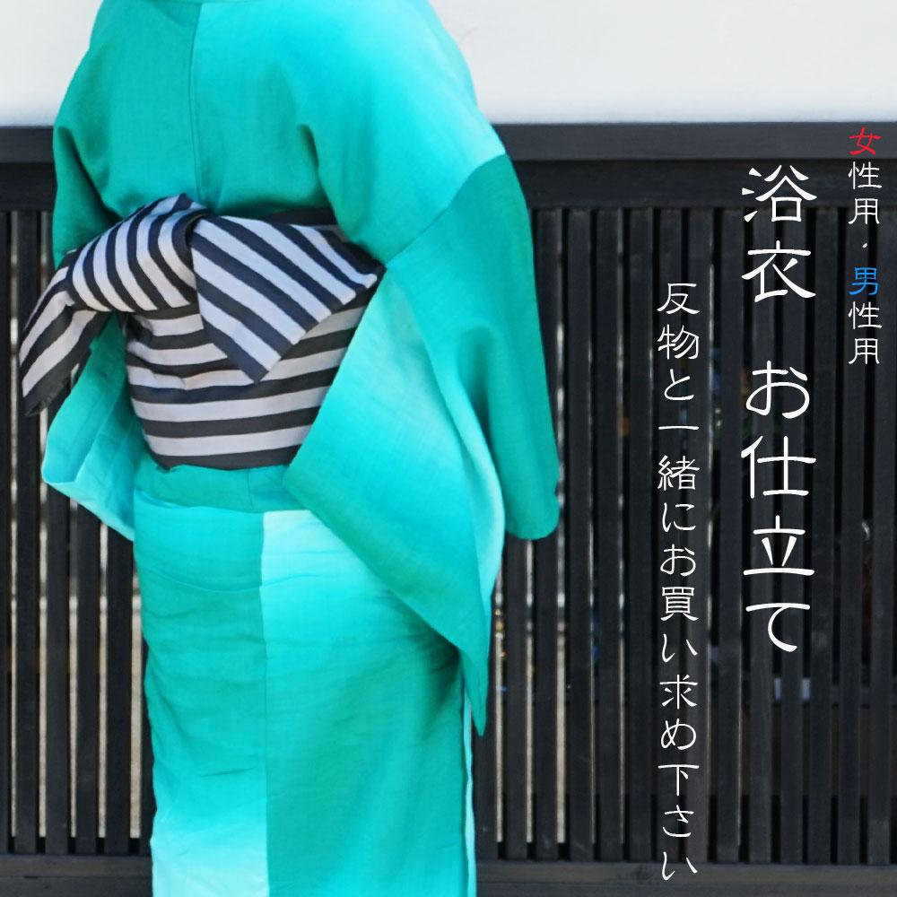 【浴衣反物】ミシン手縫い併用【お仕立て 水通し・色止め 付】浴衣と一緒にご注文下さい。【部品・加工 込み】