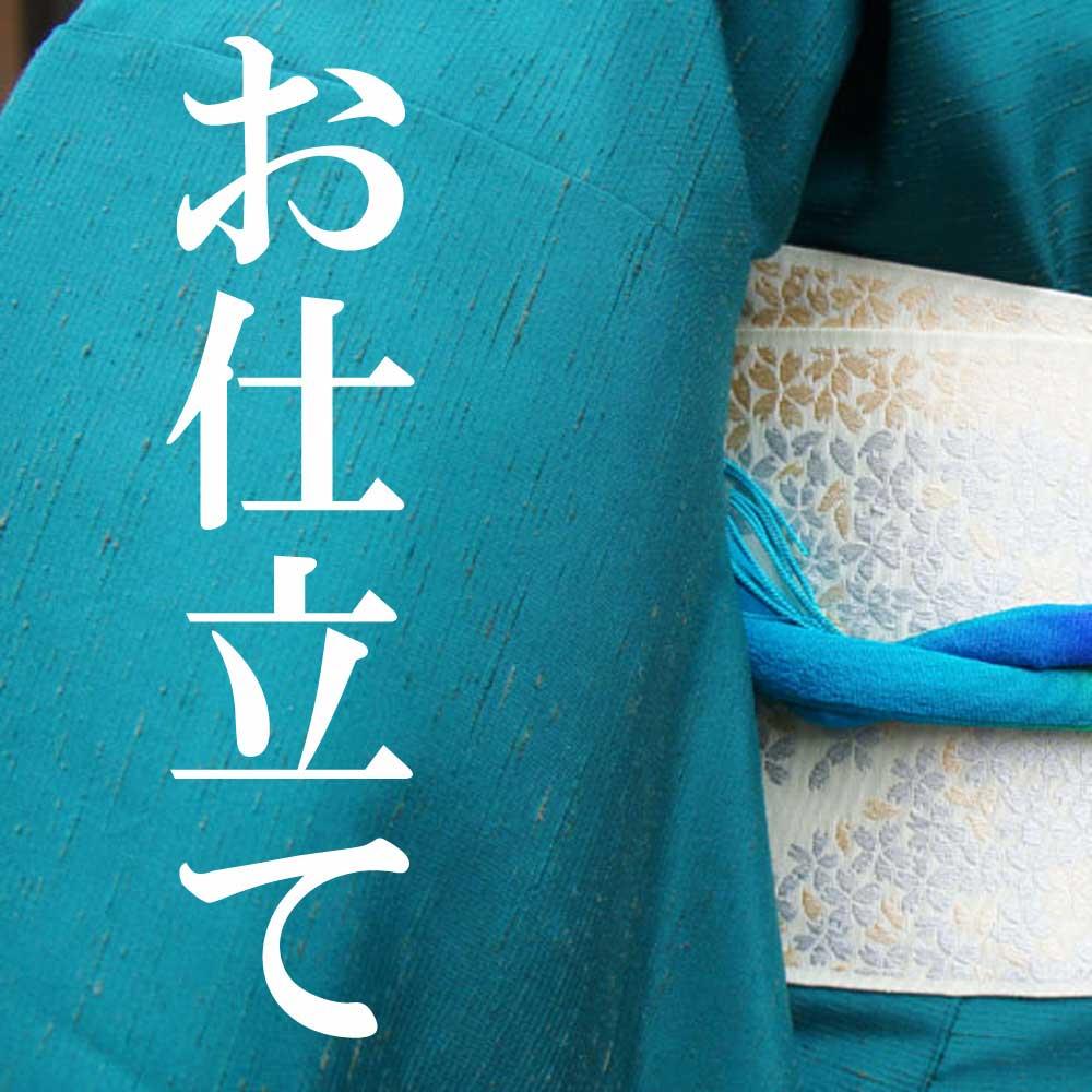 お仕立 お届け送料無料です。【注意:価格は通常の小紋無地の料金です】 手縫い 【先様品のお仕立て】他店品大歓迎