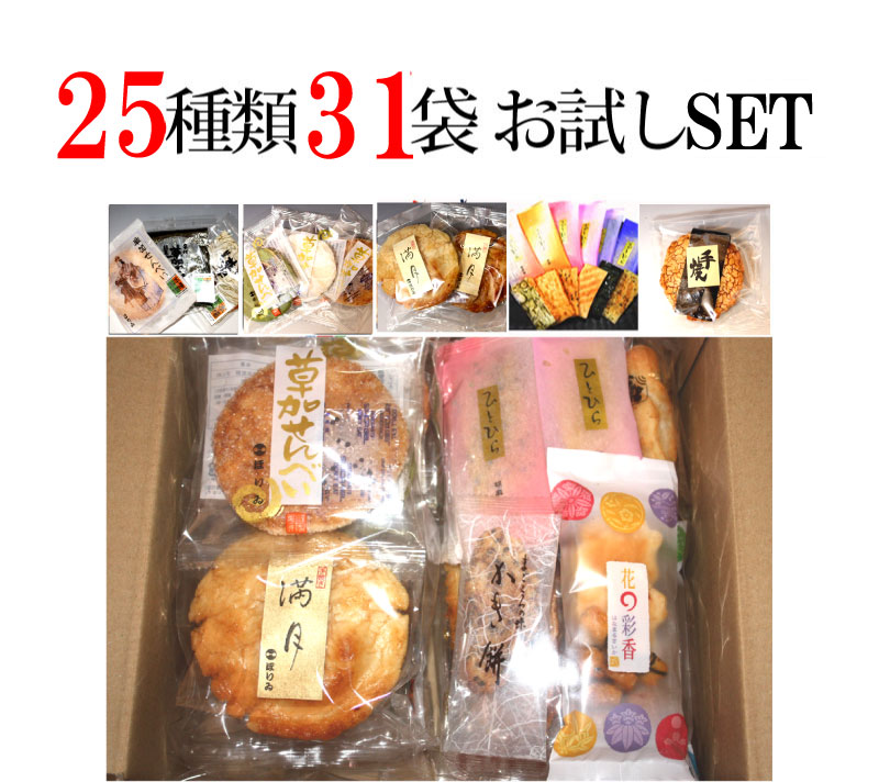 31 Bags Matsuo Basho set Soka senbei Soka cracker Soka established rice crackers and Poker you try set