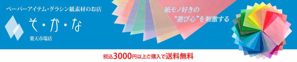 そ・か・な 楽天市場店:薄紙をメインとしたオリジナルペーパーアイテムを販売しています