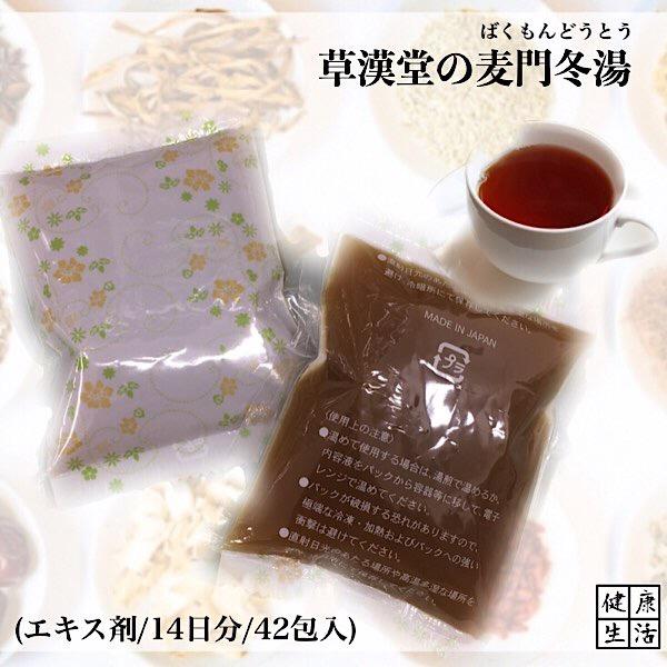 【薬局製剤】草漢堂の麦門冬湯/ばくもんどうとう/14日分/液タイプ