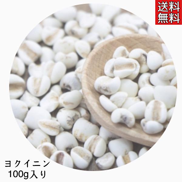 【ヨクイニン/はとむぎ/生/100g】ハトムギ/はと麦/ヨクイニン/穀物/漢方/よくいにん