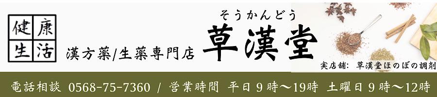 """漢方薬・生薬専門店 草漢堂:""""体の元から健康に""""漢方薬や生薬を中心に販売しております。"""