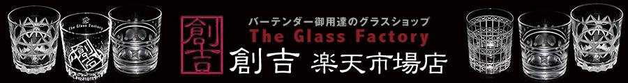 創吉楽天市場店:オリジナルのグラスとバーテンダー御用達のバー用品を取り扱っております。