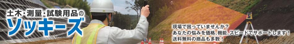 土木測量試験用品のソッキーズ:土木・測量・建築・試験機器のことなら何でもお任せソッキーズ