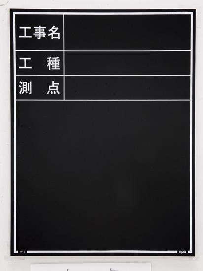直営限定アウトレット 工事記録写真用雨でも水を弾き 文字が消えにくい全天候型耐水スチール黒板S-3ER S-5ER S-8ER S-21ER ブラック スチール黒板 現場写真工事用 耐水ERタイプ 新色