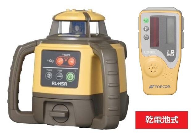 勾配設定まで出来る回転レーザー受光器が基準位置を音と液晶表示でお知らせ タジマ RL-H5ADB+LS-80L ローテティングレーザー RL-H5A乾電池仕様+レベルセンサーLS-80L