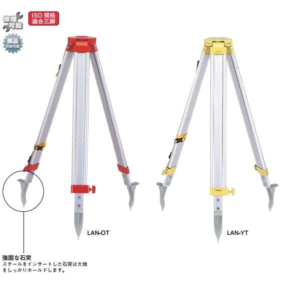 国際規格ISOに適応の世界標準三脚 測量機器用三脚 ランドレッグ
