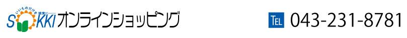 SOKKIオンラインショッピング:エンジニアの為のショッピングサイト! 測量・製図の専門商社です。