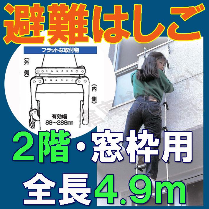供5m窗框使用的荧光避难梯子防灾对策防灾商品堤坦