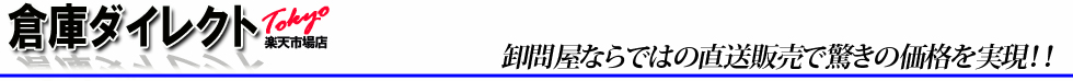倉庫ダイレクト東京 楽天市場店:ランタンやライト、防災用品などの商品を中心に商品を販売しております。