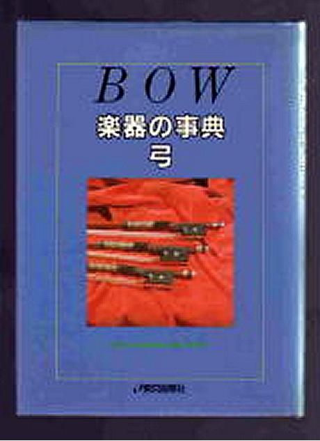 BOW 楽器の事典 弓