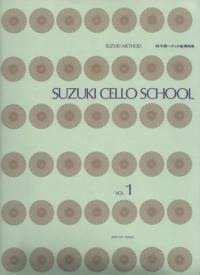 別倉庫からの配送 SUZUKI CELLO SCHOOL Vol.1 新版 受賞店 1 チェロ指導曲集 CD付 METHOD
