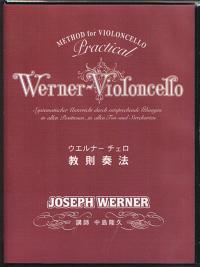 ウェルナーチェロ教則奏法 DVD