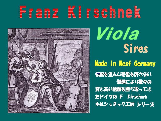 Kirschnek Viola No.23(楽器単体)