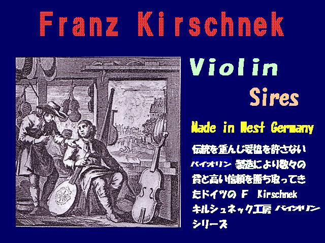 Franz Kirschnek・No.12-1/8 フランツ・キルシュネック バイオリン(楽器単体)