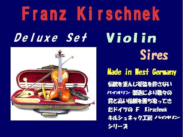 Franz Kirschnek・No.13-1/4 フランツ・キルシュネック バイオリンセット