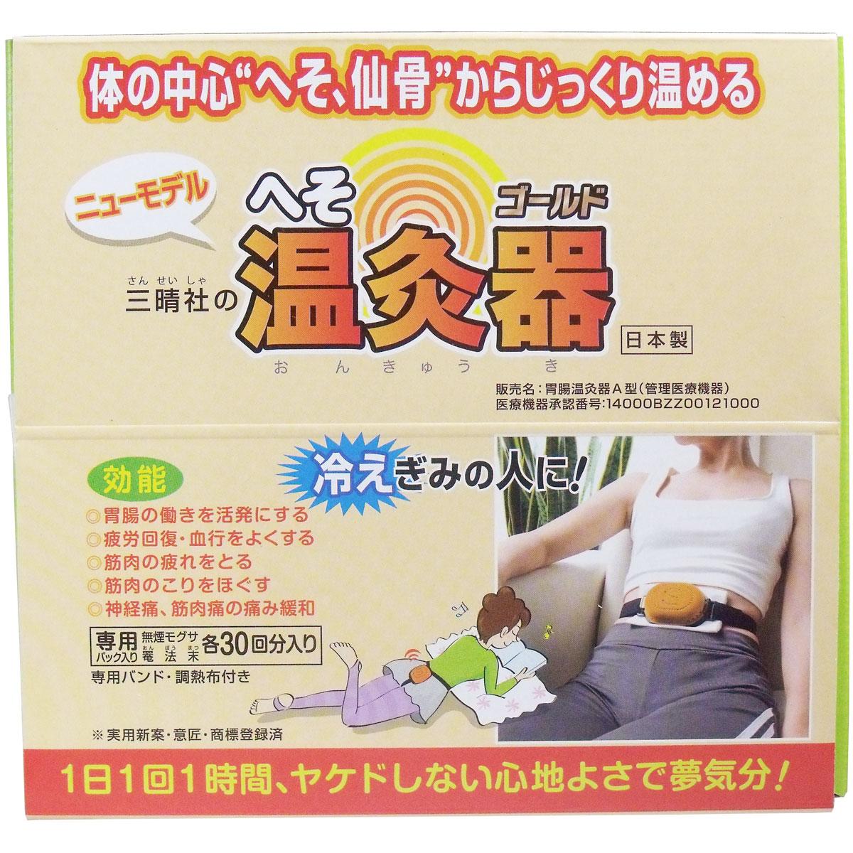 へそ温灸器ゴールド (胃腸温灸器A型)