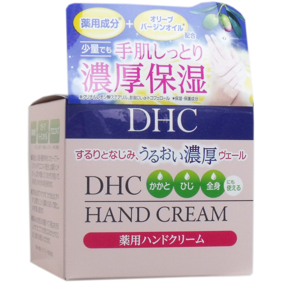 DHC 薬用 ハンドクリーム 120g