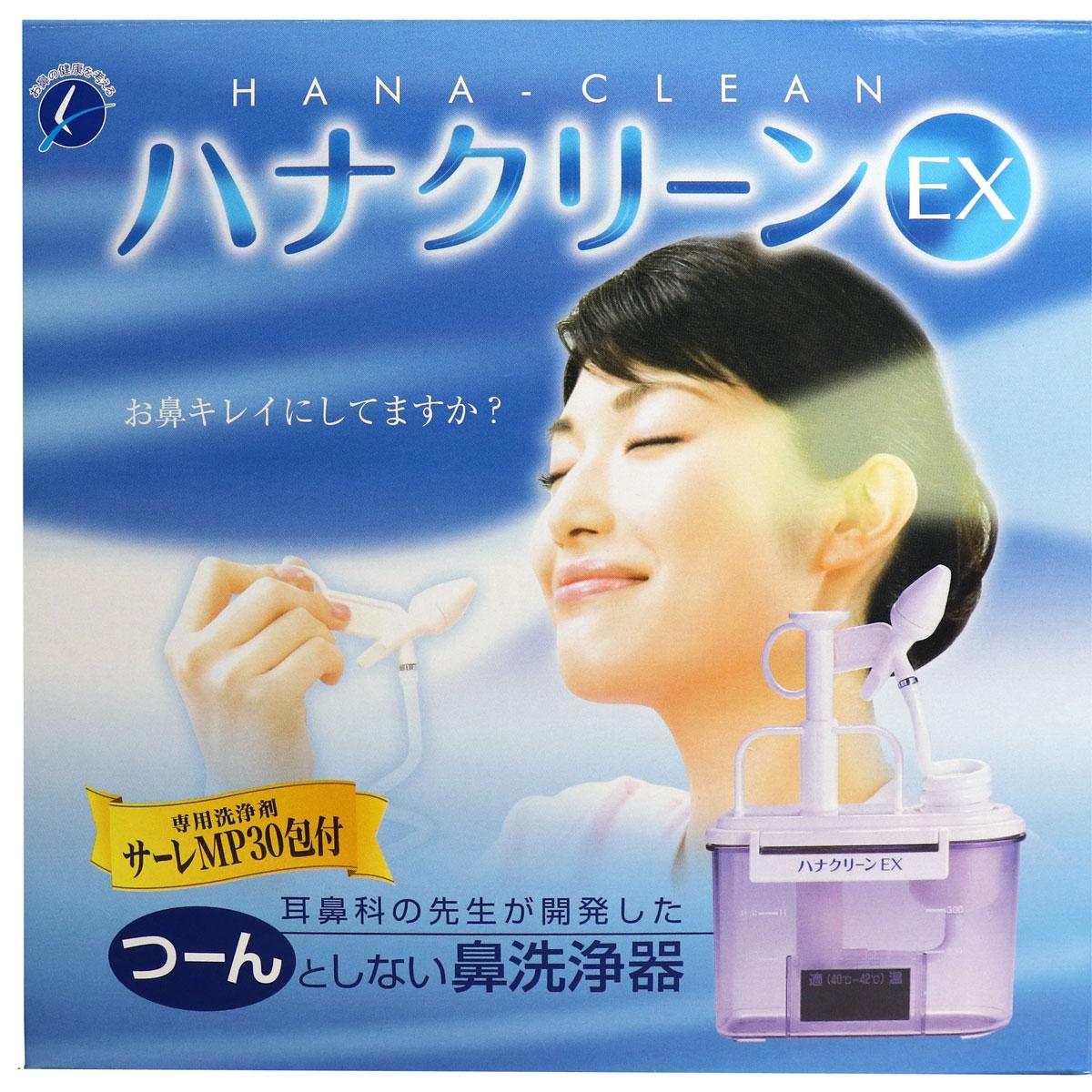 送料無料 代引き無料 絶品 沖縄 離島は別途送料 ハナクリーンEX 期間限定の激安セール