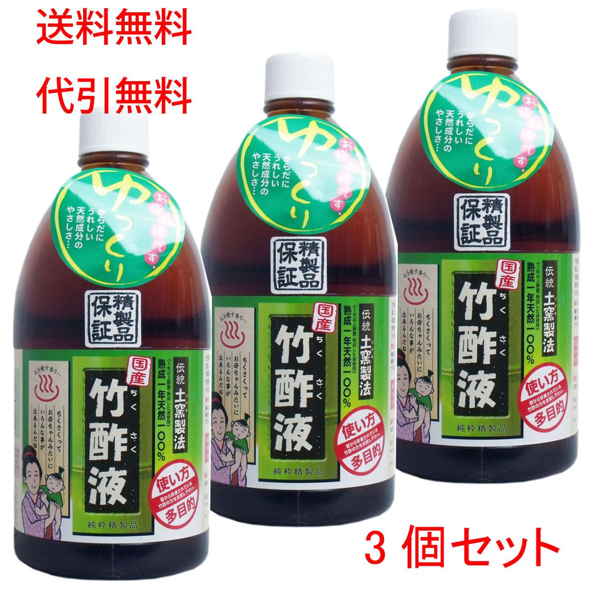 送料無料!代引き無料!(沖縄・離島は別途送料) 日本漢方研究所 高級竹酢液 1L×3個セット