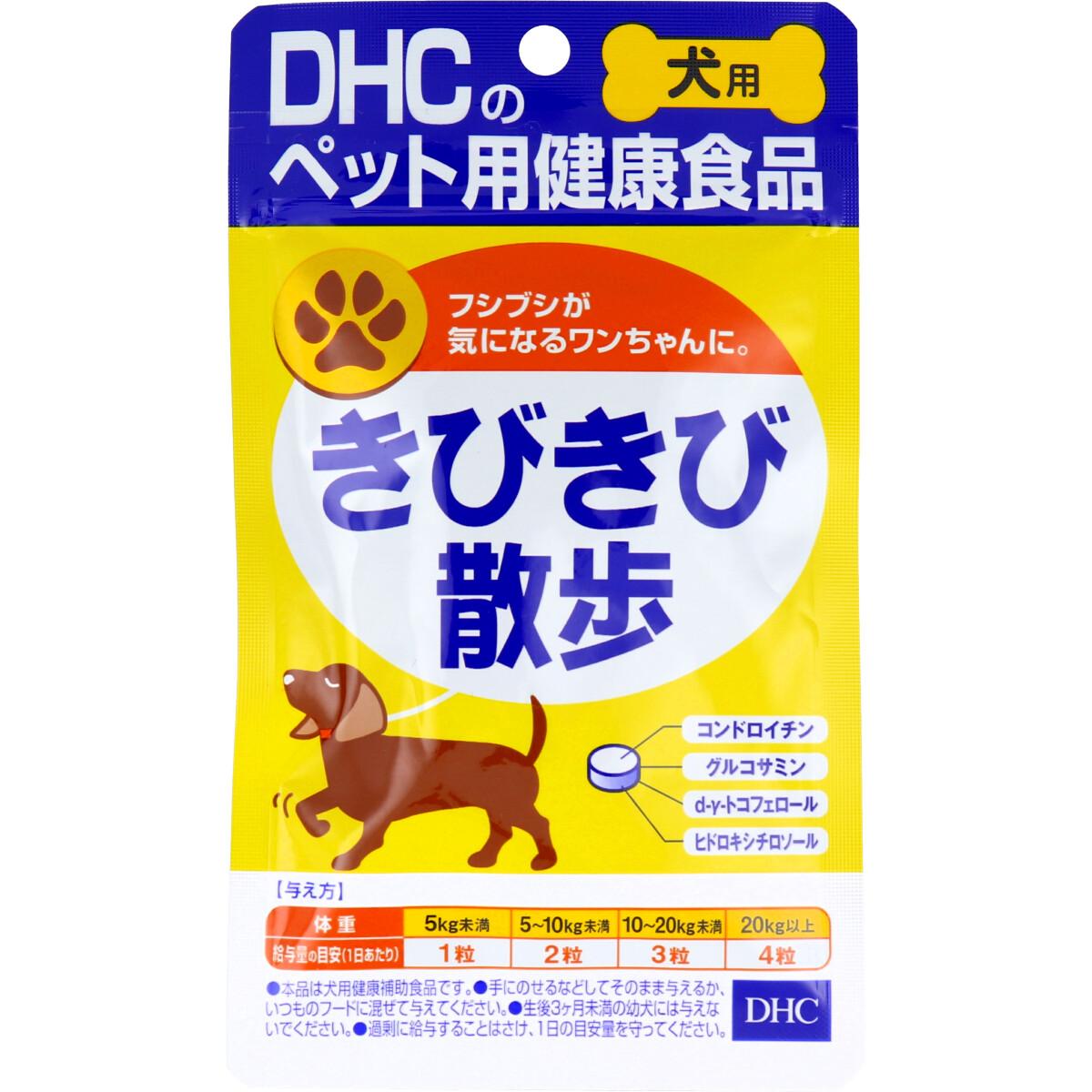 3580円で送料無料 代引き無料 沖縄 離島は別途送料 DHC きびきび散歩 今だけ限定15%OFFクーポン発行中 DHCのペット用健康食品 60粒 スーパーセール期間限定 犬用