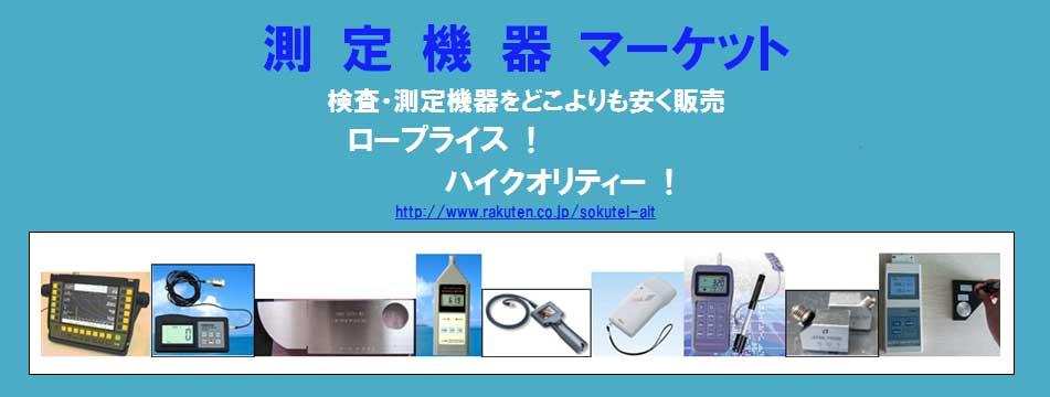 測定機器マーケット:低価格の検査・計測器を世界から
