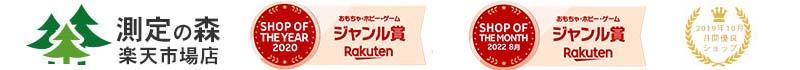 測定の森 楽天市場店:家電製品・化粧品・測定器の日本最安値を目指して努めます。