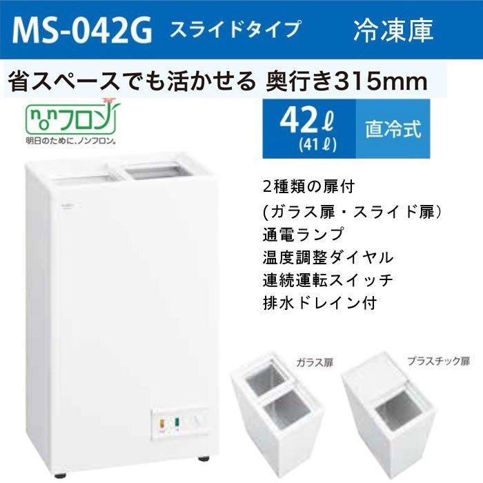 【代引不可・送料無料】三ツ星貿易 スライド扉冷凍庫 42L MS-042G メーカー直送