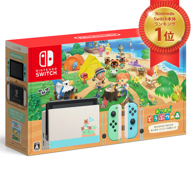 あつまれ どうぶつの森セット Nintendo Switch あつまれ どうぶつの森 セット 本体 任天堂 ニンテンドー スイッチ オンライン ギフト プレゼント 女性 あつもり ゲーム機 HAD-S-KEAGC あつもりカラー本体[ラッピング対応可]