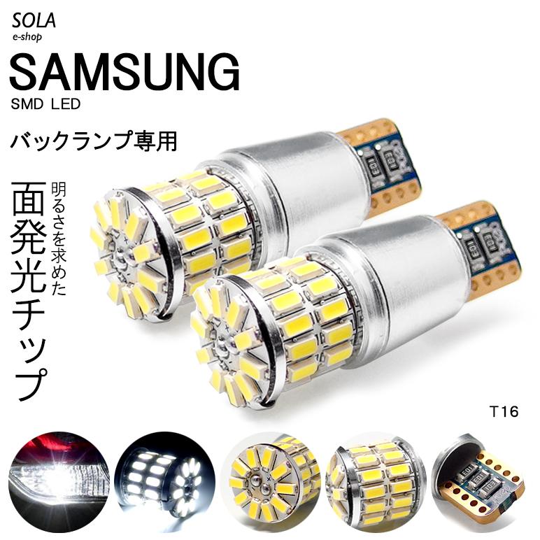 アルミソケットのバックランプ専用球 HA36S アルトワークス LED バックランプ T16 ウェッジ オンラインショッピング 2.5W SAMSUNG 2個入り 全面発光SMDチップ 6000K ホワイト マーケット サムスン