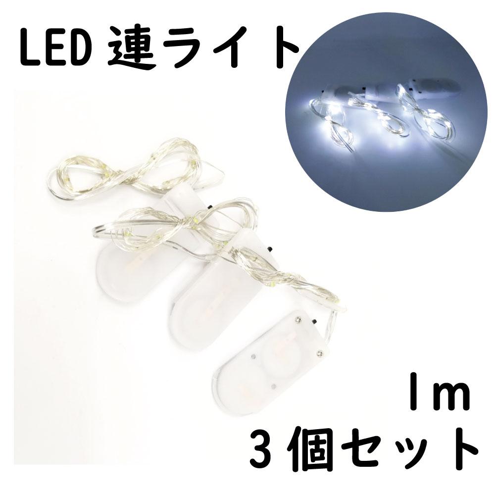 即納 クリアリウム 訳あり商品 アクセサリー 3個 LED連ライト 固まるハーバリウム 注目ブランド