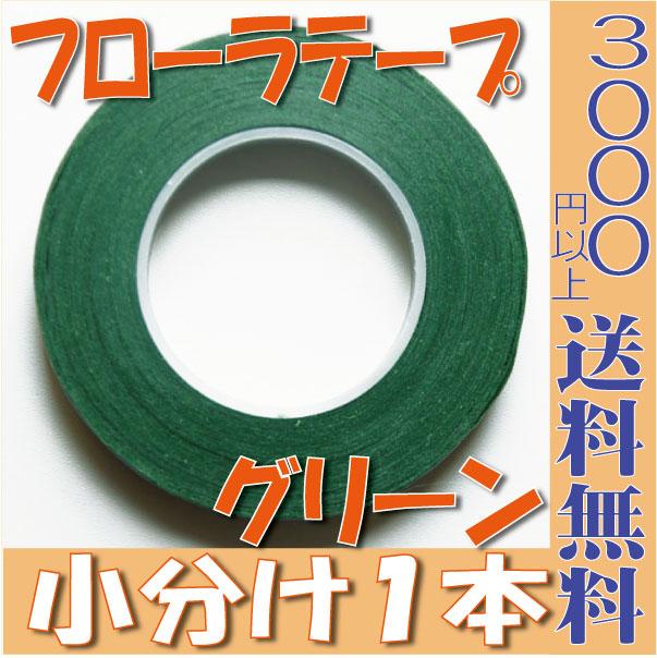 即納 合計3980円以上 送料無料 プリザーブドフラワー花材 資材 即日発送 新商品 新型 販売 クラフト フローラテープ 日本デキシー グリーン