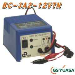 BC-3A2-12VTN ジーエス・ユアサ 定電圧充電器 3.0A