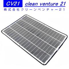 CVFM-0580T1-WH CV21 球状シリコン太陽電池モジュール(58W)