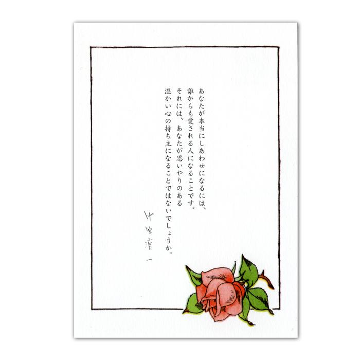 中原淳一 国内正規総代理店アイテム 高級な ポストカード 言葉1