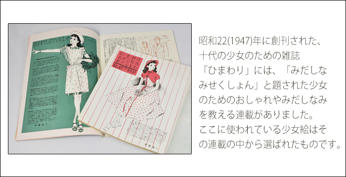 《cozyca products×中原淳一》はがき箋・MIDASHINAMI SECTION